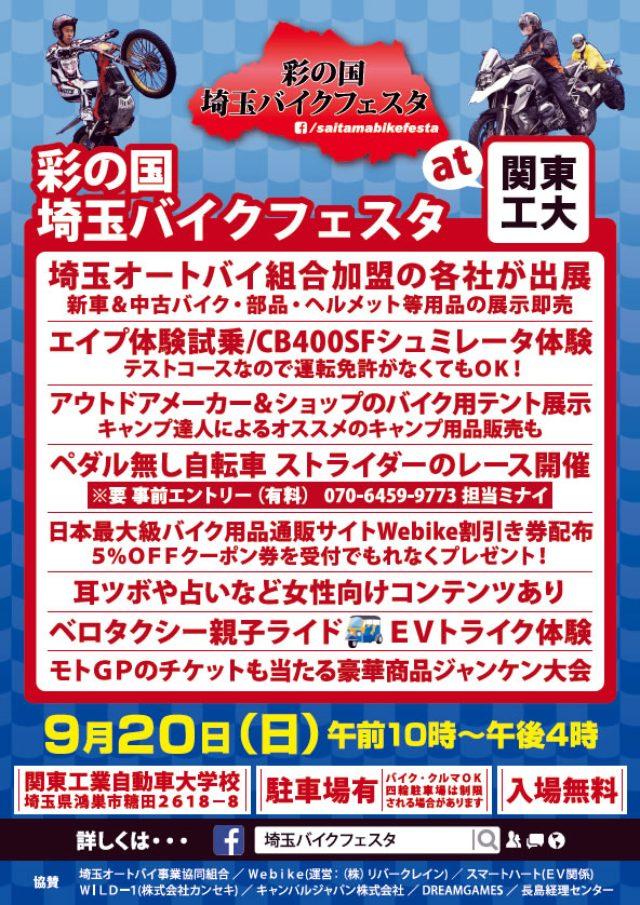 画像: 彩の国 埼玉バイクフェスタを9/20に開催