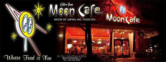 画像: MOON Cafe History ムーンカフェ 歴史 - 本牧 横浜 日本一 手作り「ハンドメイド」 バーガー 「Where Food is Fun」
