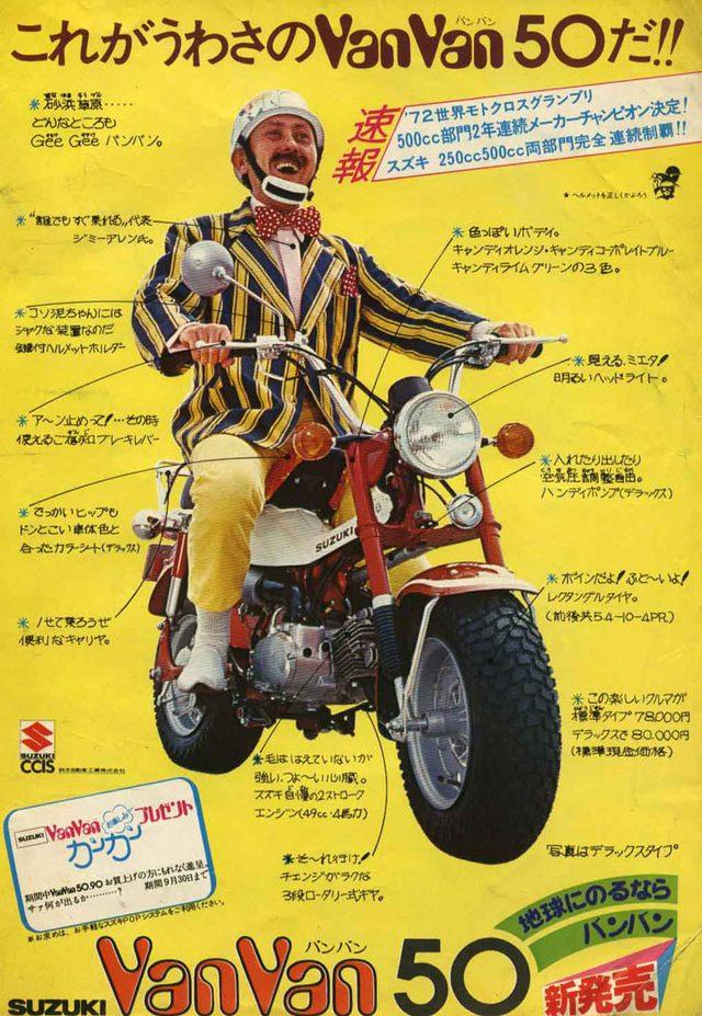 画像: 抜群のインパクト!SUZUKI VanVan50のポスター。
