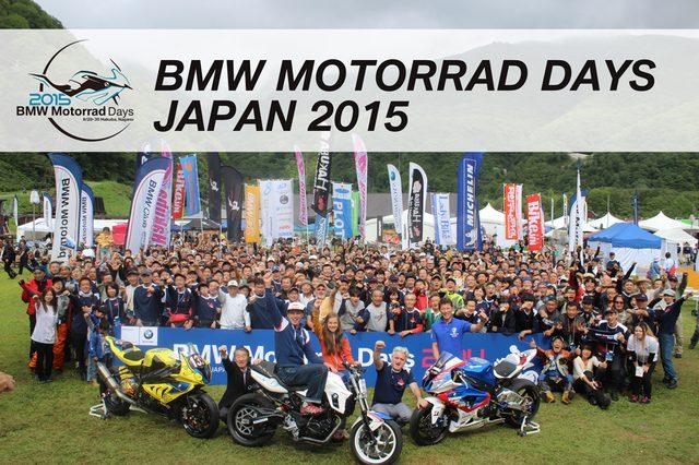 画像: BMW Motorrad Days Japan 2015