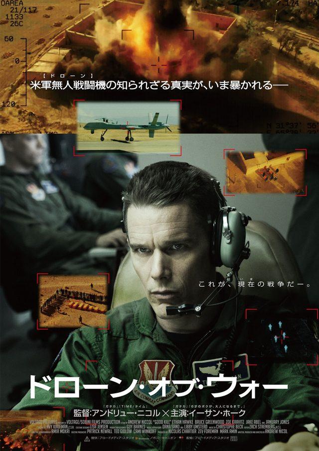画像: クリック1つで爆弾投下する兵士。そのとき妻は?10月1日公開、話題の映画「ドローン・オブ・ウォー」