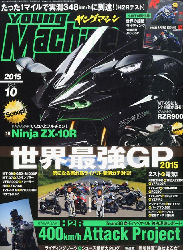 画像: 『Young Machine』10月号(2015年8月24日発売)