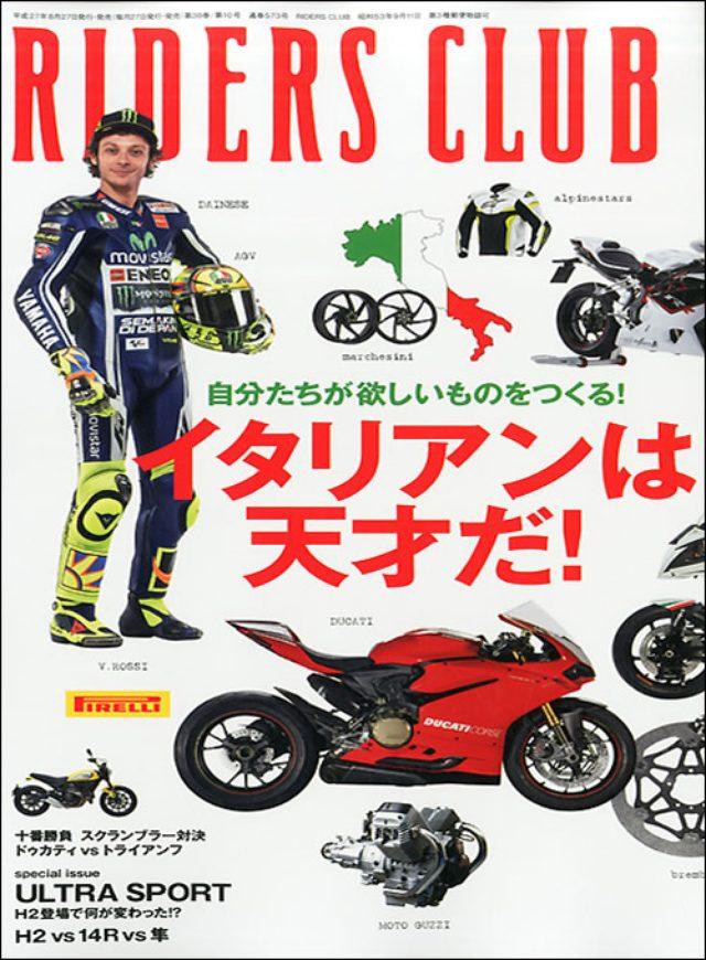 画像: 『RIDERS CLUB』Vol.498(2015年8月27日発売)
