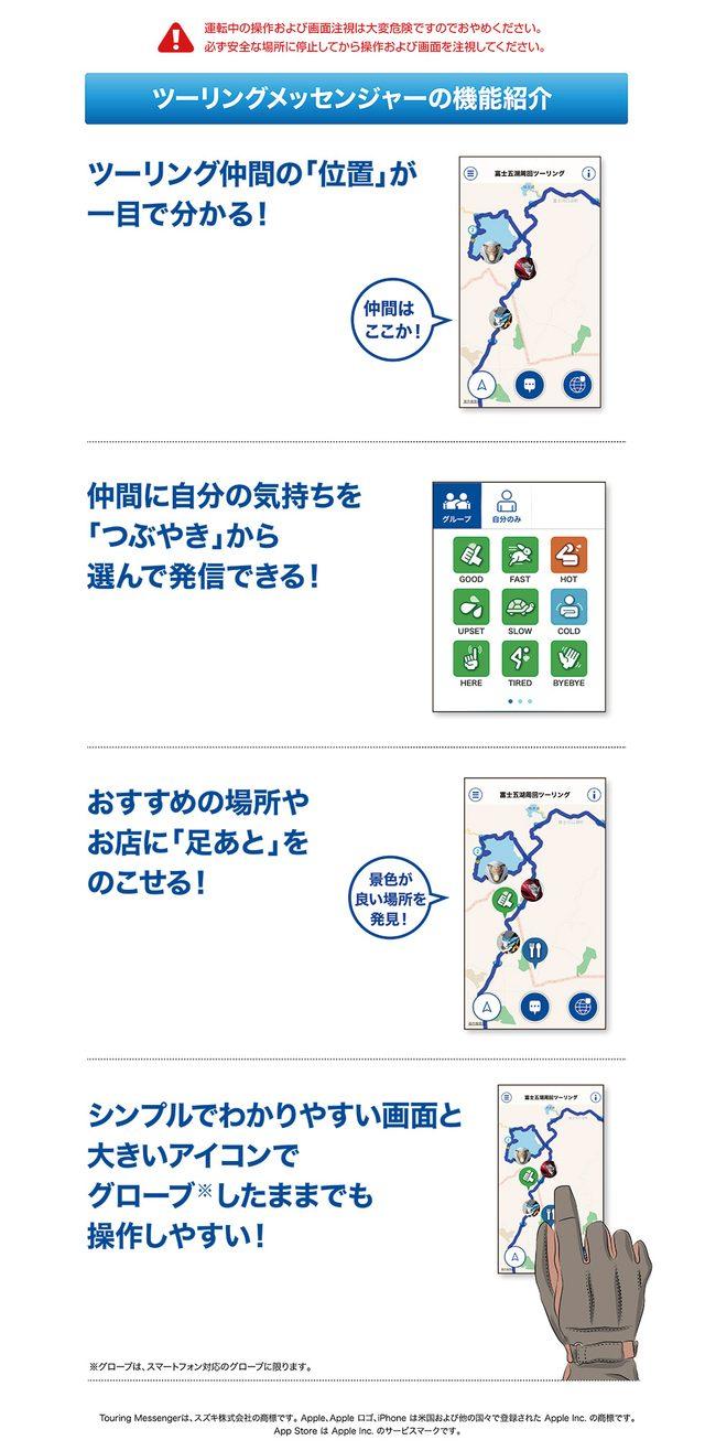 画像: 【ツーリングメッセンジャー】二輪車ユーザーのコミュニケーションをサポートする「ツーリングメッセンジャー」のサービスを開始