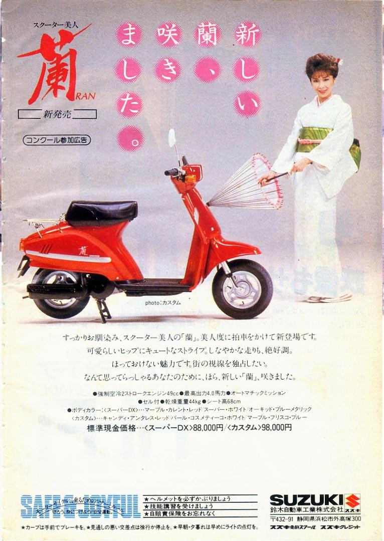 画像2: www.suzukicycles.org