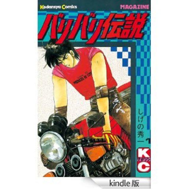 画像: Amazon.co.jp: バリバリ伝説(1) 電子書籍: しげの秀一: Kindleストア