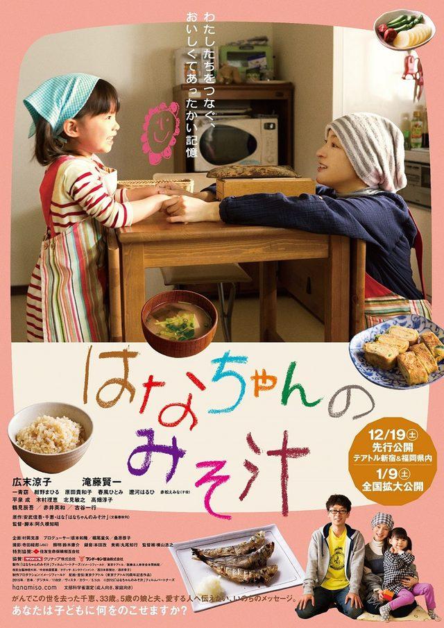 画像: 日本中で大きな話題を呼び、関連書籍やテレビドラマ化、教科書への採用など社会現象を巻き起こした『はなちゃんのみそ汁』がついに映画化!