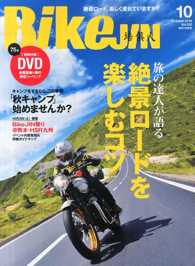 画像: 『培倶人(バイクジン)』 Vol.152 (2015年9月1日発売)