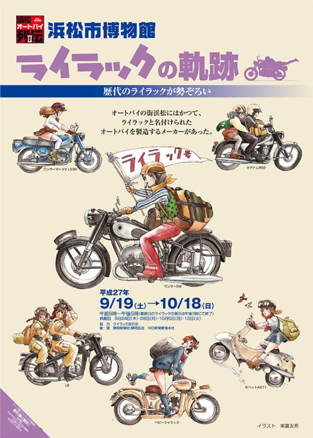 画像: 浜松市博物館が「ライラックの軌跡」を9月19日から開催