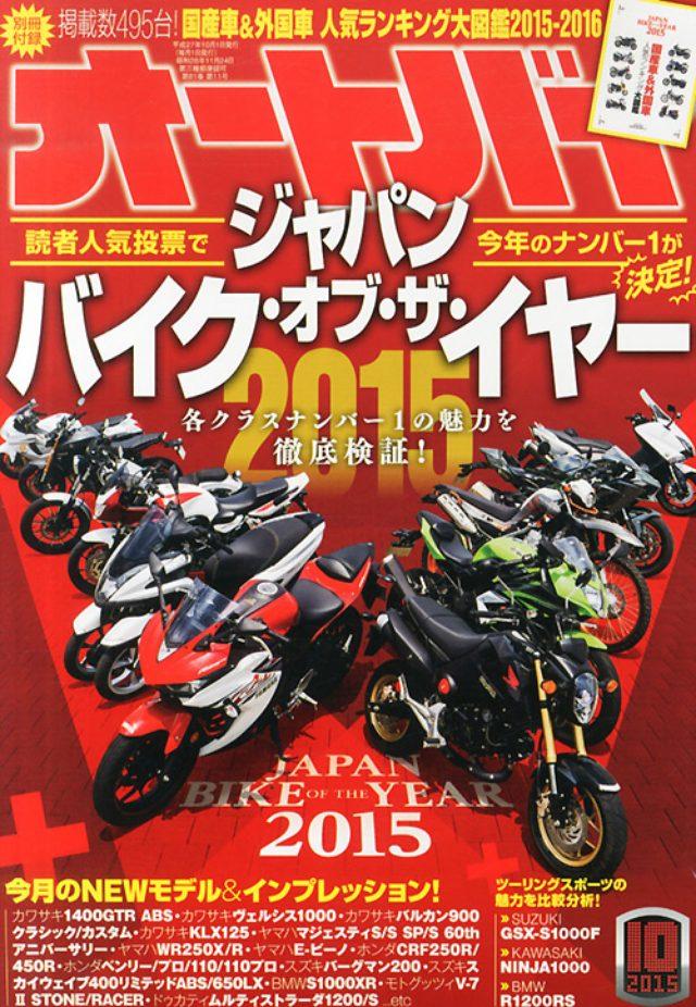 画像: 『オートバイ 10月号』(2015年9月1日発売)