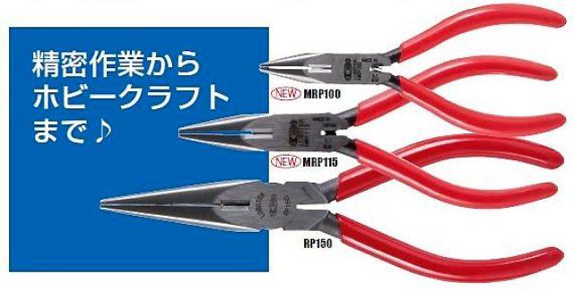 画像: ロブテックスからミニラジオペンチ発売