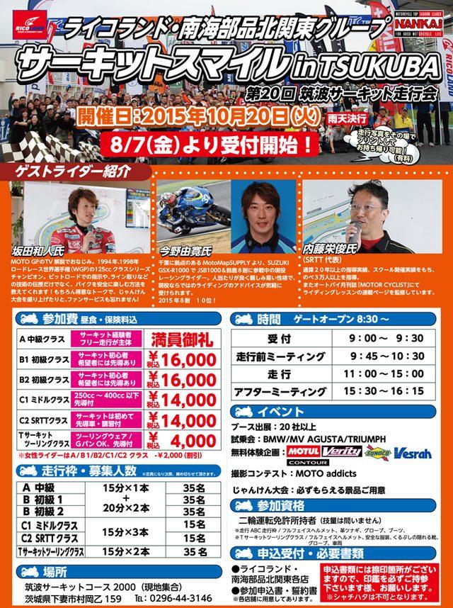 画像: www.ricoland.co.jp