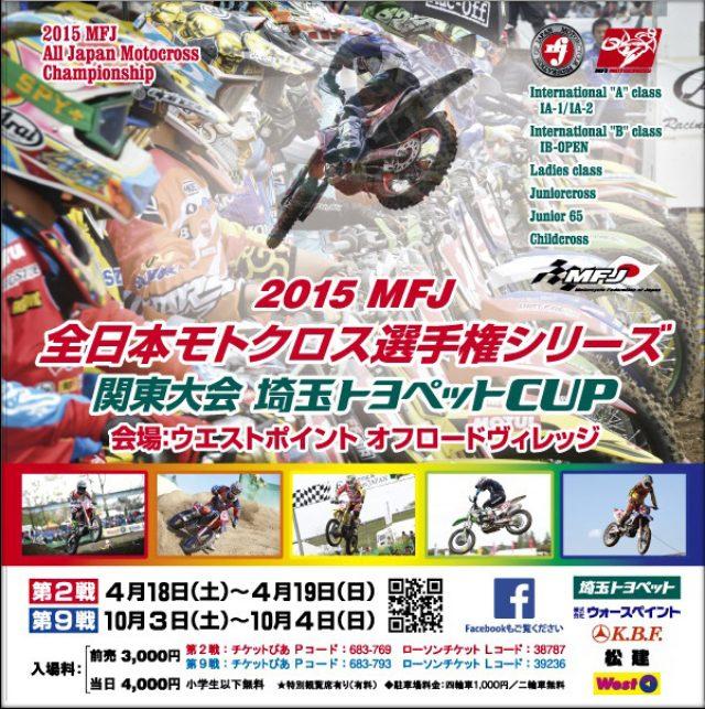 画像: MFJ全日本MX選手権第9戦関東大会が10/3-4開催