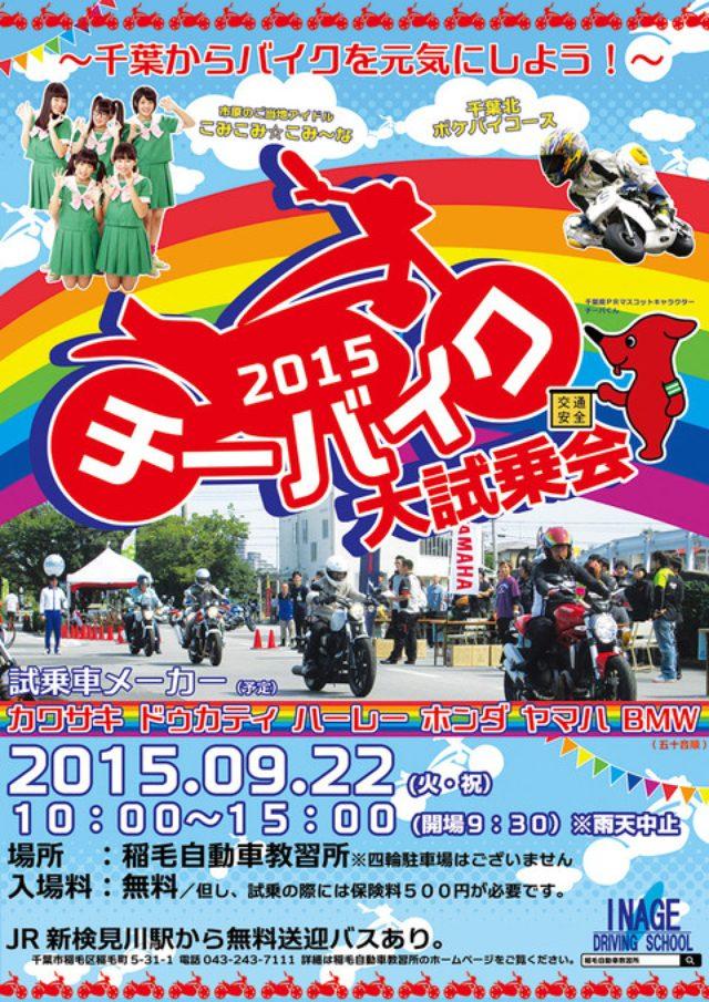 画像: 9月22日(火・祝)は「チーバイク2015 稲毛自動車教習所バイク大試乗会!」