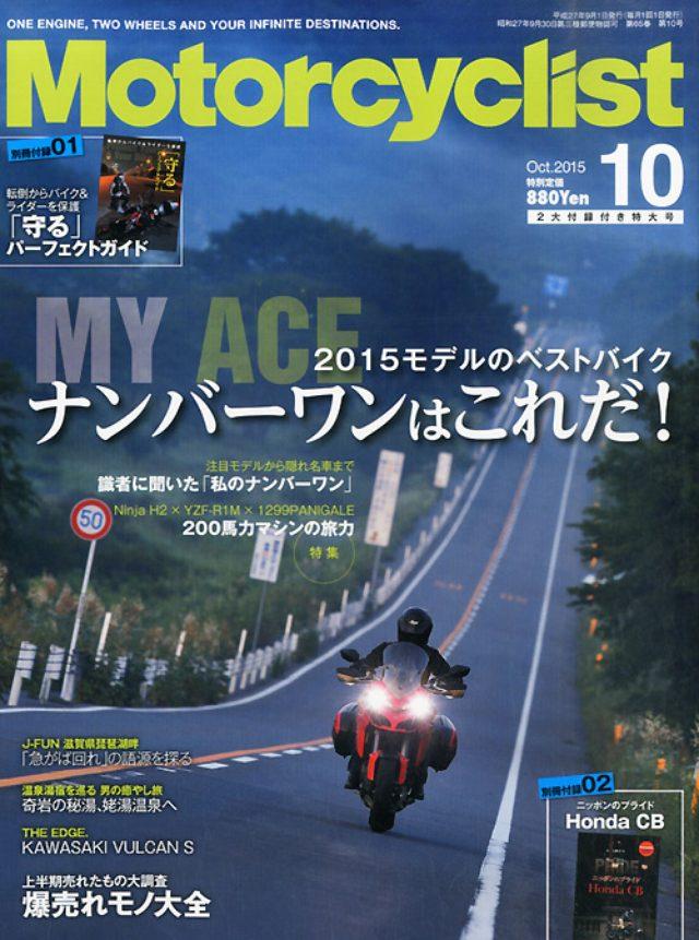 画像: 『モーターサイクリスト』10月号(2015年9月1日発売)