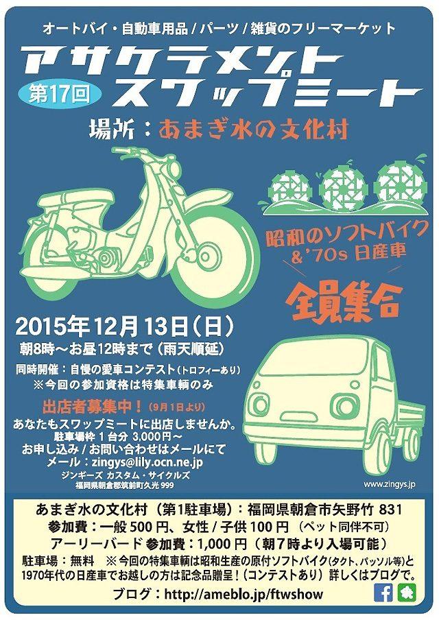 画像: アサクラメントスワップミートが福岡で12/13開催決定