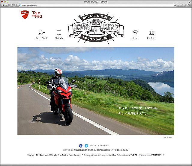 画像: 【ドゥカティ】WEBサイトROUTE OF JAPANを公開