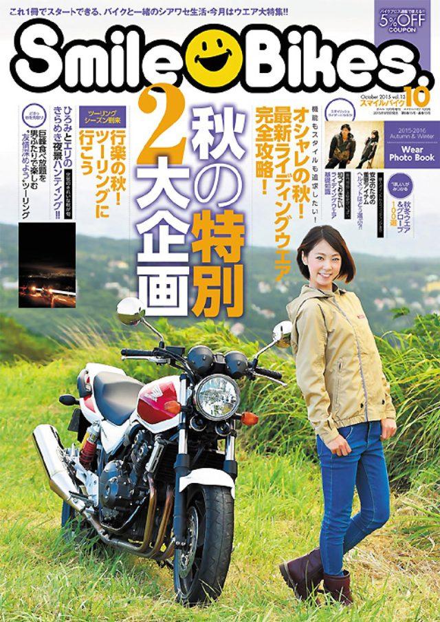 画像: 『スマイルバイク』Vol.13(2015年9月5日発売)