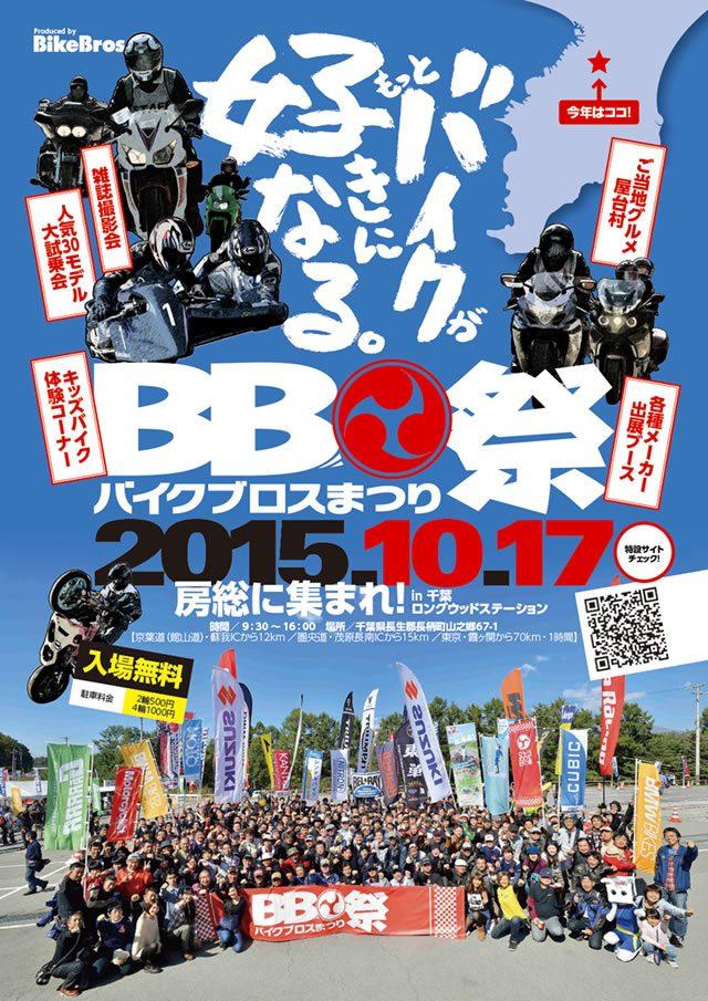 画像: バイクブロスまつり2015 を10/17に千葉で開催