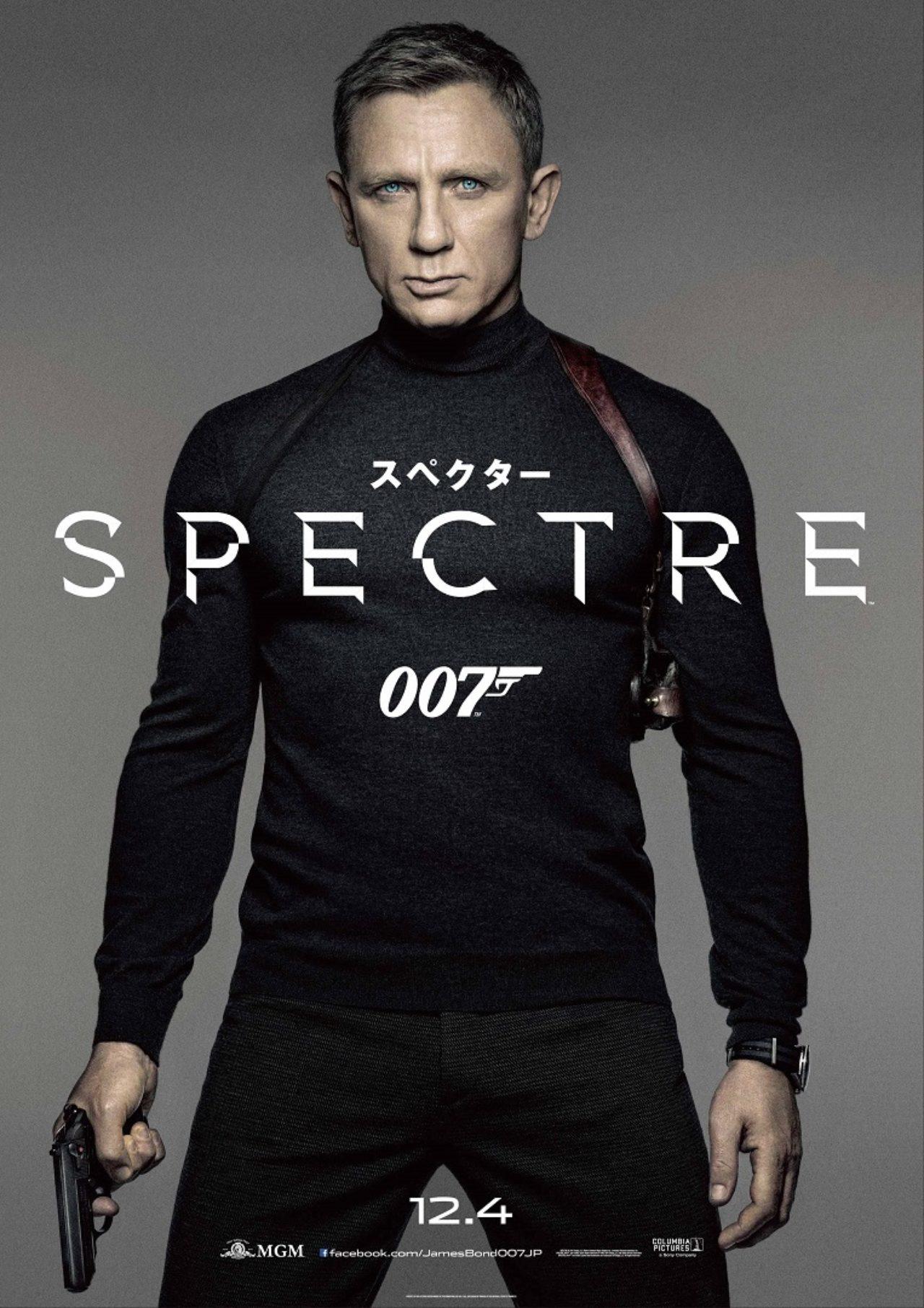 画像: 待ってました!最新シリーズ『007 スペクター』の主題歌がついに決定!!