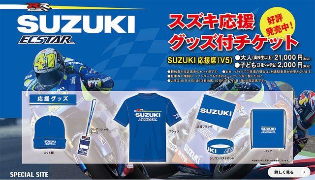 画像: 【MotoGPスペシャルサイト】10/9(金)~11(日)開催のMotoGP日本グランプリ スズキ応援グッズ付チケット発売中!