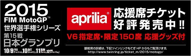 画像: ピアッジオが2015MotoGPのAprilia応援席チケットを限定販売
