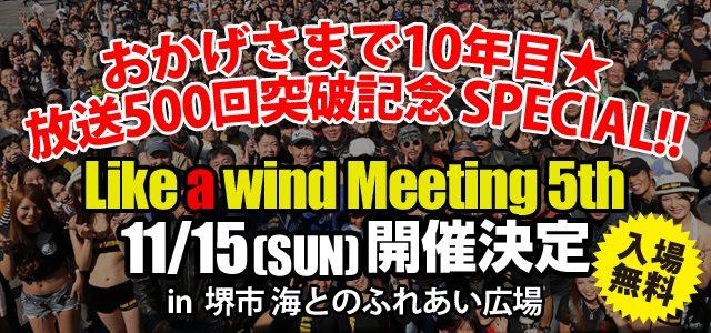 画像: 「Like a wind」放送500回突破記念SPECIALミーティング開催