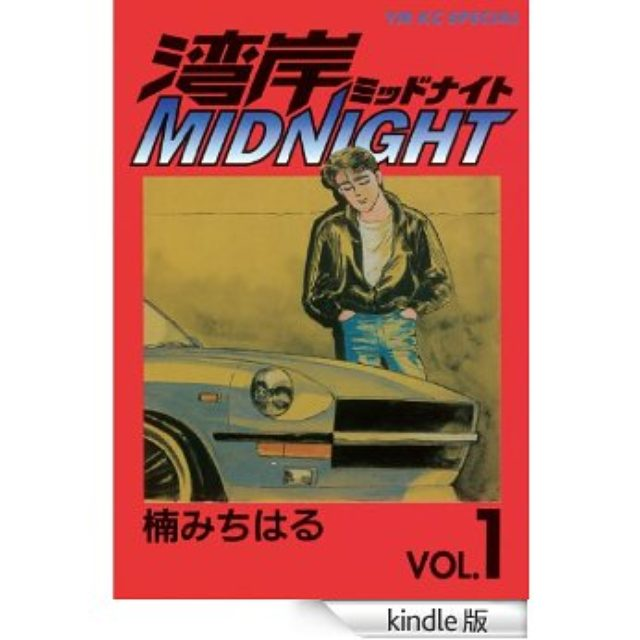 画像: Amazon.co.jp: 湾岸MIDNIGHT(1) 電子書籍: 楠みちはる: Kindleストア