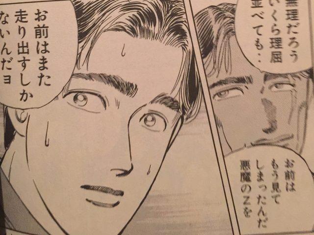 画像: 悪魔のZを見てしまった男たちはどんどん魅入られていきます。