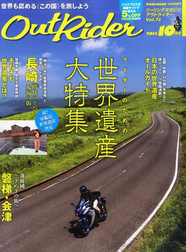 画像: 『Out Rider』Vol.74(2015年9月11日発売)
