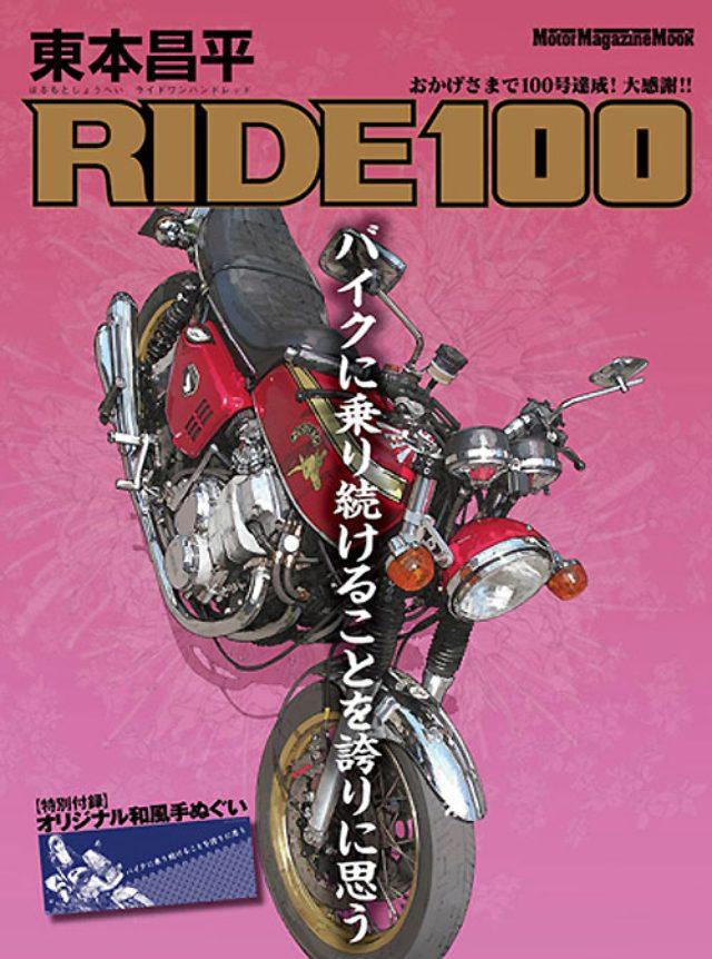 画像: 『東本昌平 RIDE』Vol.100(2015年9月15日発売)
