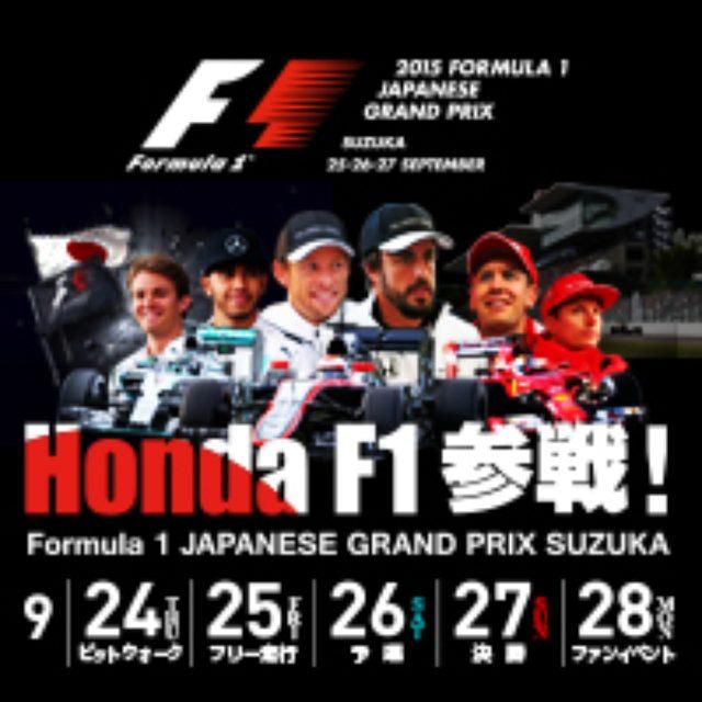 画像: 2015年F1日本グランプリ| 鈴鹿サーキット