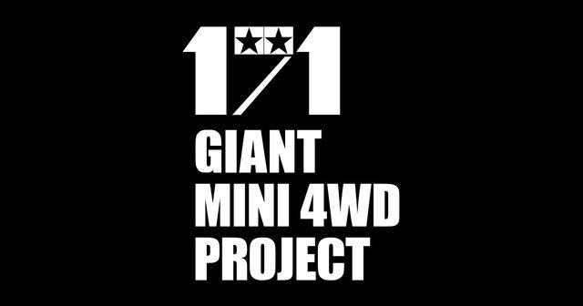 画像: GIANT MINI 4WD PROJECT
