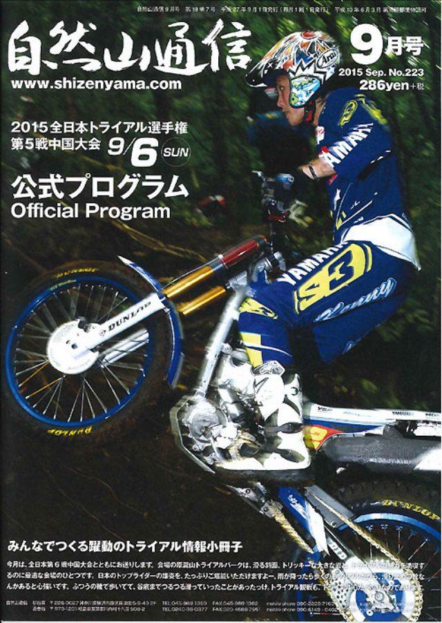 画像: 『自然山通信』9月号(2015年9月1日)