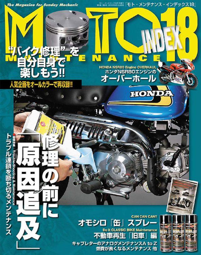 画像: 『MOTO MAINTENANCE INDEX』Vol.18(2015年9月16日発売)