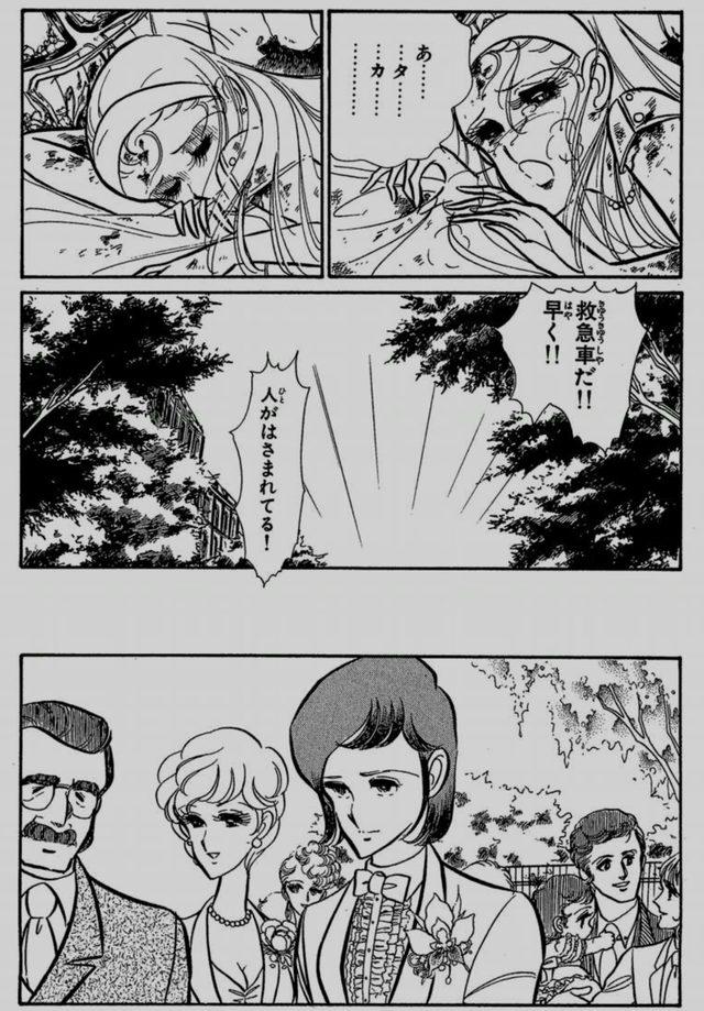 画像: 育ての父と、実の母と婚約者を待つ東条。まさか最悪の悲報が届くことを知らずに・・・