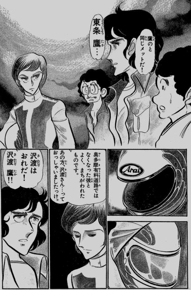 画像: 沢渡鷹の仲間の死を偶然目撃した東条鷹。初めてのふたりの出会いは、やや険悪だった。