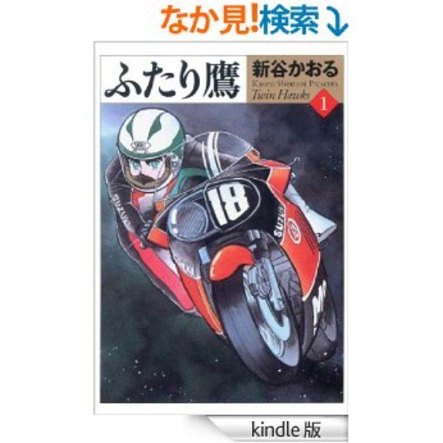 画像: Amazon.co.jp: ふたり鷹 1<ふたり鷹> (コミックフラッパー) 電子書籍: 新谷 かおる: Kindleストア