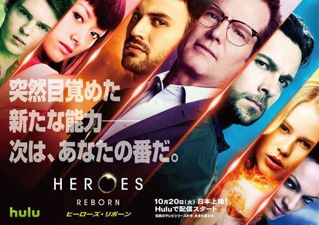 画像: 「HEROES Reborn/ヒーローズ・リボーン」が日本初上陸!Huluにて10月20日(火)より配信がスタートされることが決定!!