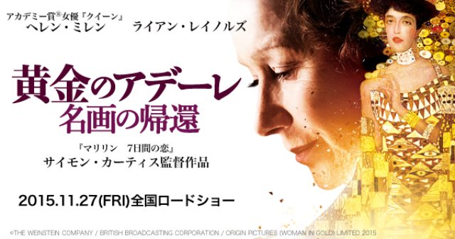 画像: 映画『黄金のアデーレ 名画の帰還』公式サイト