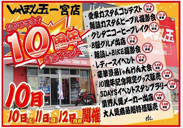 画像: しゃぼん玉一宮店が開店10周年イベントを開催