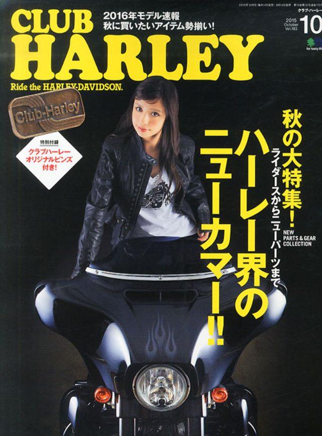 画像: 『CLUB HARLEY(クラブハーレー)』Vol.183(2015年9月14日発売)