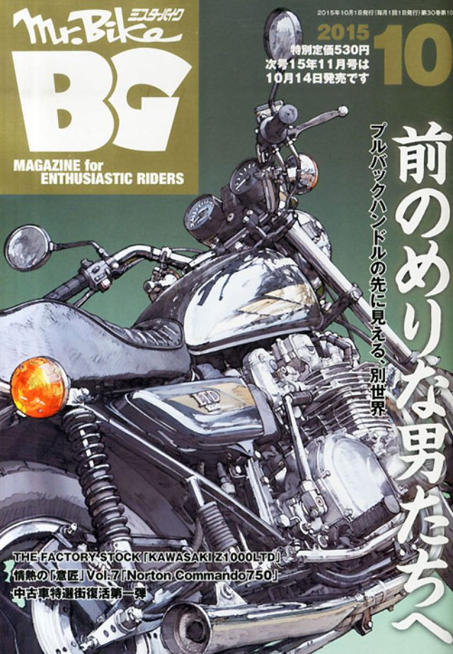 画像: 『ミスターバイクBG』10月号(2015年9月14日発売)