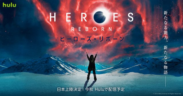 画像: 「HEROES Reborn/ヒーローズ・リボーン」公式サイト