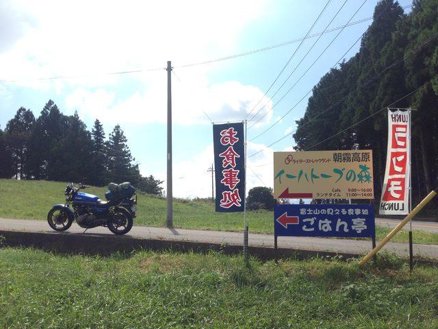画像: 県道71号沿いにある看板が目印。