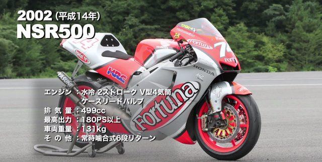 画像: HONDA最後の2st GPマシン NSR500 www.youtube.com