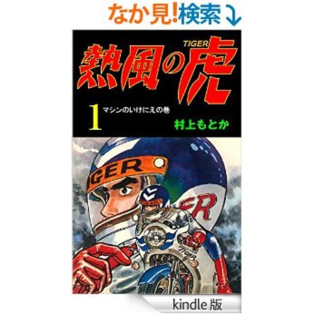 画像: Amazon.co.jp: 熱風の虎1 グループ・ゼロ 電子書籍: 村上 もとか: Kindleストア