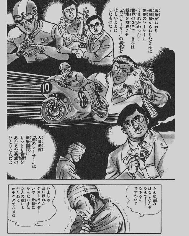 画像: 二輪車メーカー マツダイラのマツダイラ社長が、世界に通じる大型スポーツバイクの開発のため、レースの世界への進出を決意。監督に選ばれたのは虎のレーサーと呼ばれた大番虎吉。 www.amazon.co.jp