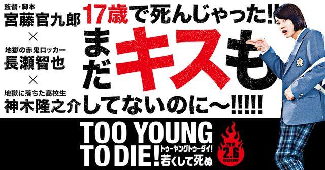 画像: 映画『TOO YOUNG TO DIE! 若くして死ぬ』公式サイト