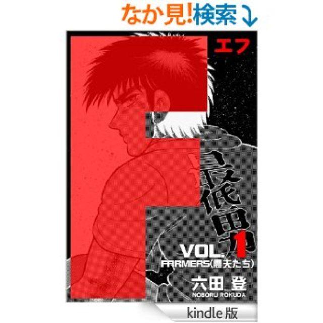 画像: Amazon.co.jp: F 1巻 電子書籍: 六田登: Kindleストア